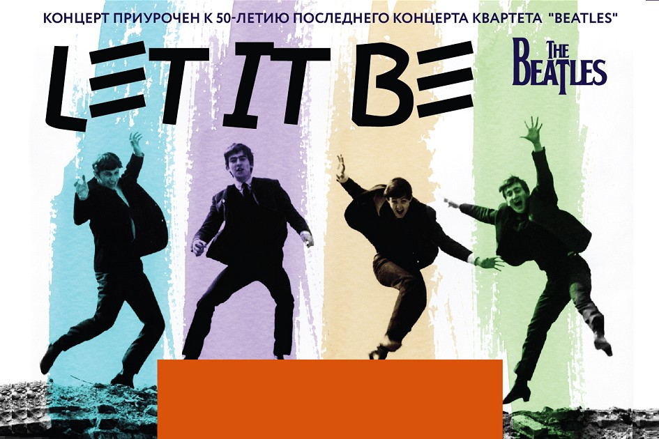 МГИК с программой «Let it Be»