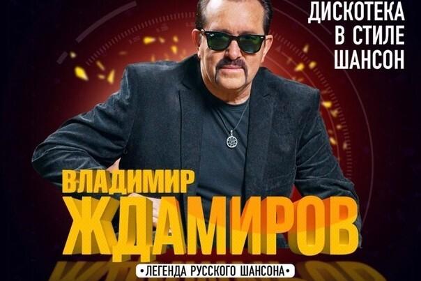 Легенда русского шансона Владимир Ждамиров