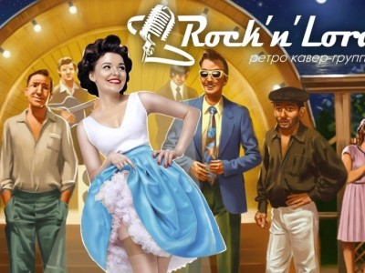 Rock'n'Lora