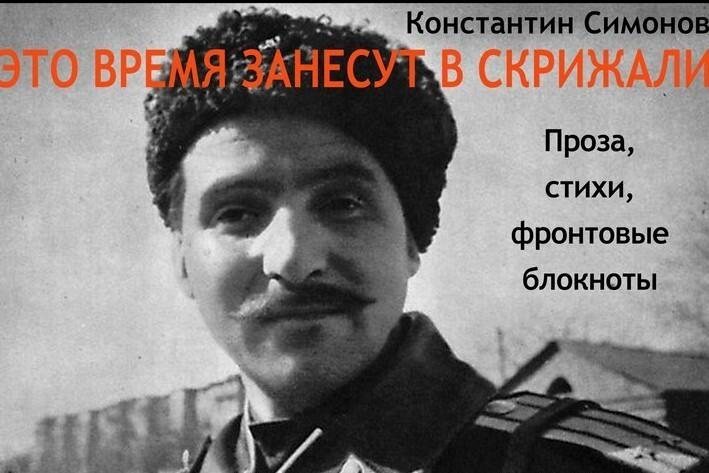 К. Симонов. Это время занесут в скрижали