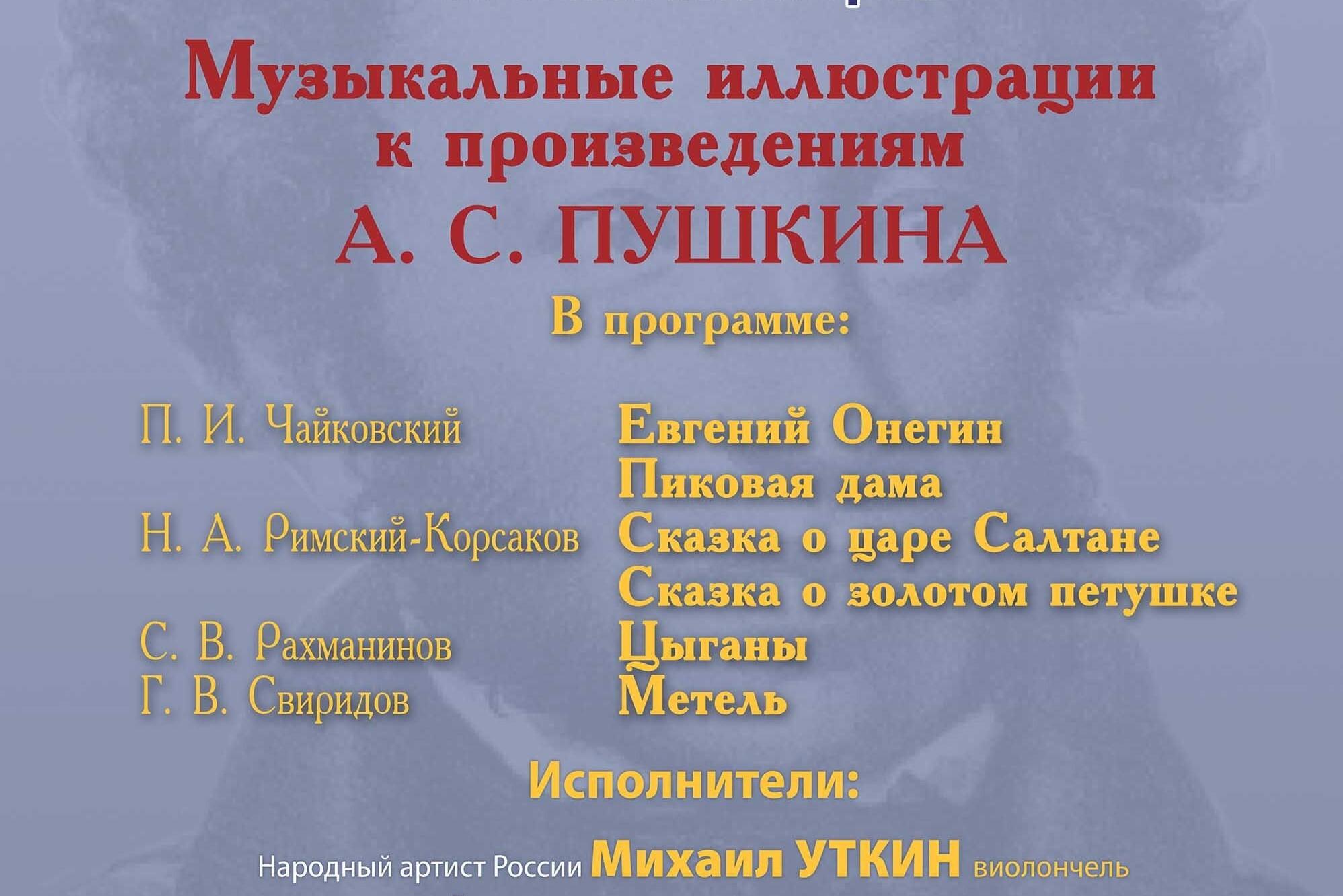 Музыкальные иллюстрации к произведениям А.С. Пушкина.