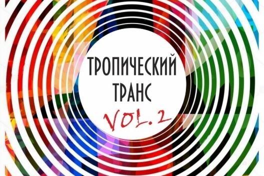 Концерт в оранжерее «Тропический Транс Vol.2»