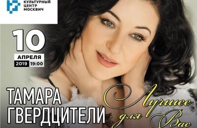 """Тамара Гвердцители """"Лучшее для Вас"""""""