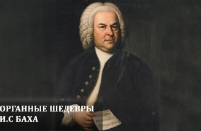 Концерт органной музыки. И.С.Бах и великие романтики