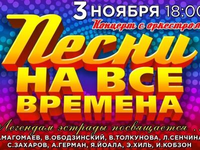 """""""Песни на все времена"""" - Легендам эстрады посвящается..."""