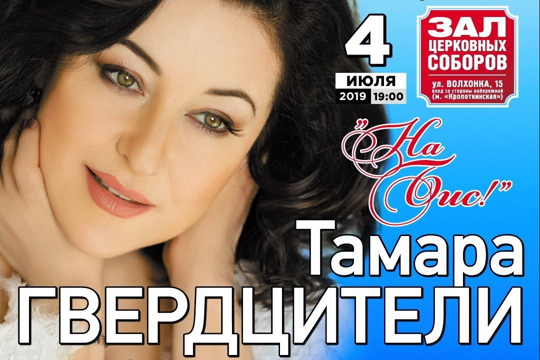 "Тамара Гвердцители с симфоническим оркестром ""На Бис!"""