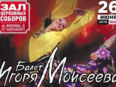 """Балет Игоря Моисеева """"Танцы народов мира"""""""
