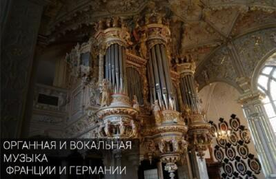 Органная и вокальная музыка Франции и Германии