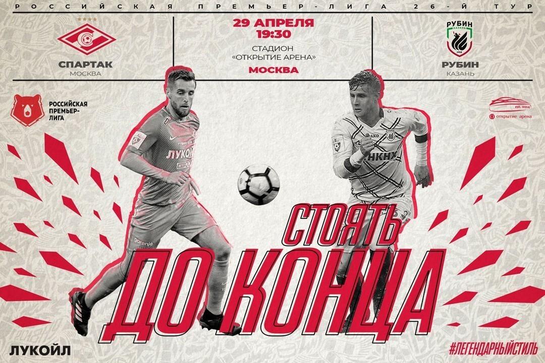 Спартак - Рубин 29 апреля смотреть онлайн