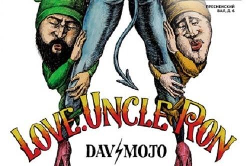 Dav/Mojo. Тур в поддержку нового альбома