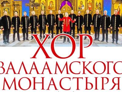 """Хор Валаамского монастыря """"Мелодии русской души"""""""