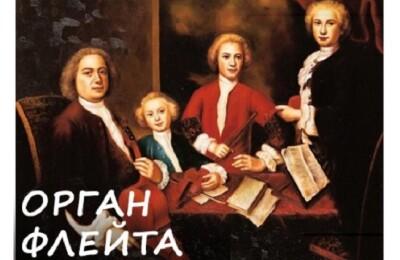 Мастера органной музыки: Четыре гения – Друзья-соперники