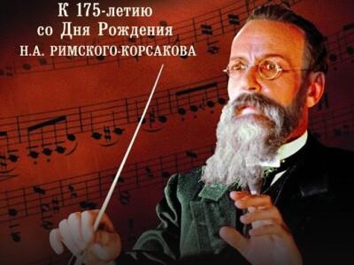 К 165-летию со Дня Рождения Н. А. римского -Корсакова. «Шехеразада»