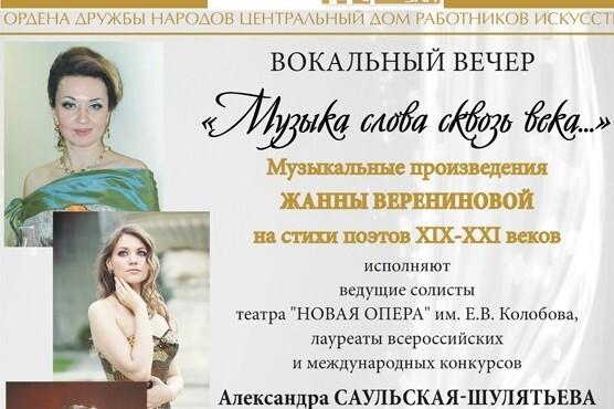 Концерт романсов Жанны Верениновой «Музыка сквозь века»