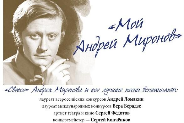Мой Андрей Миронов