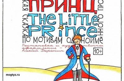Маленький Принц. ПРЕМЬЕРА