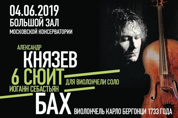 ILDAR BAKEEV Entertainment представляет: Александр Князев. Шесть сюит для виолончели соло.И.С. Бах