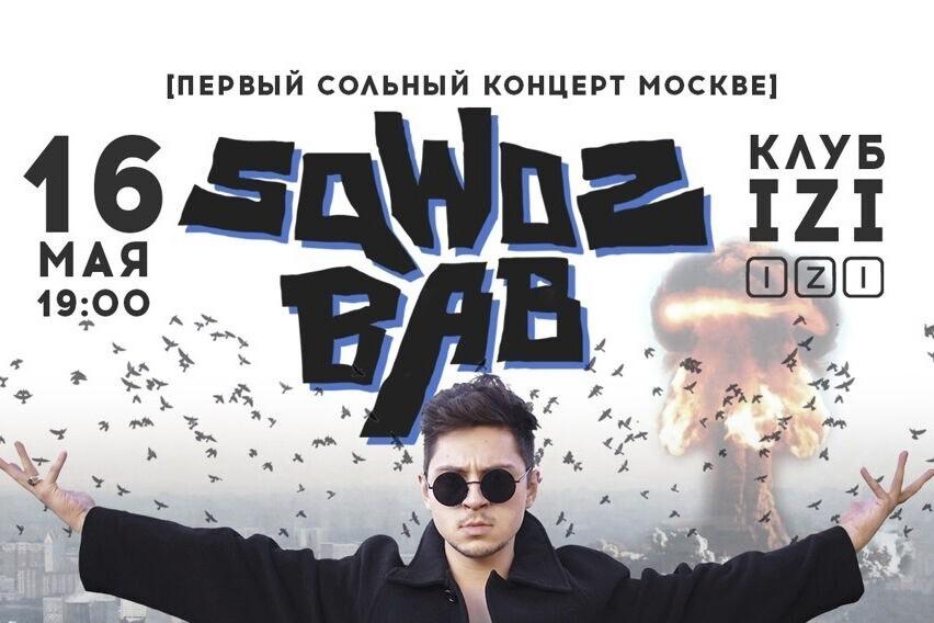 SQWOZ BAB в Москве — первый сольный концерт