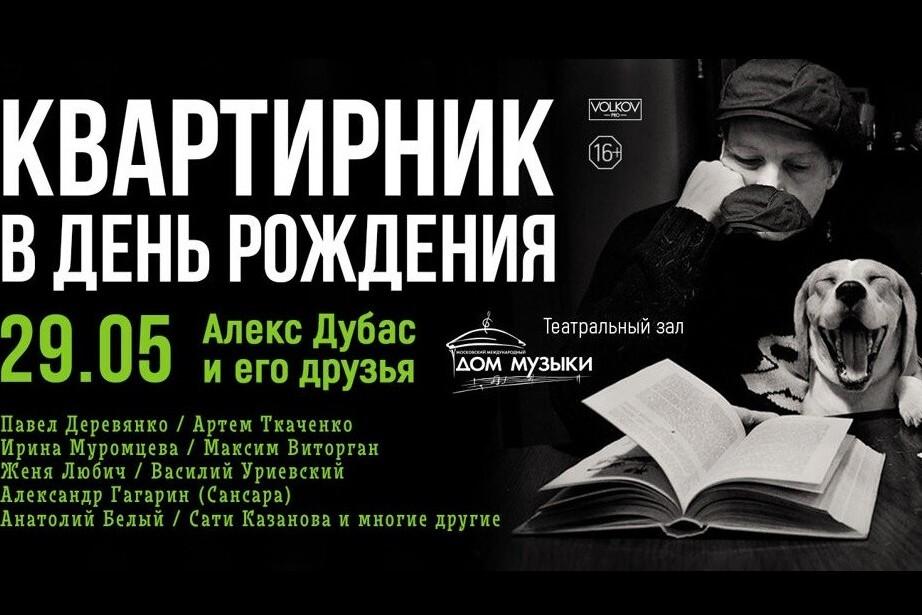 Алекс Дубас «Квартирник в день рождения»