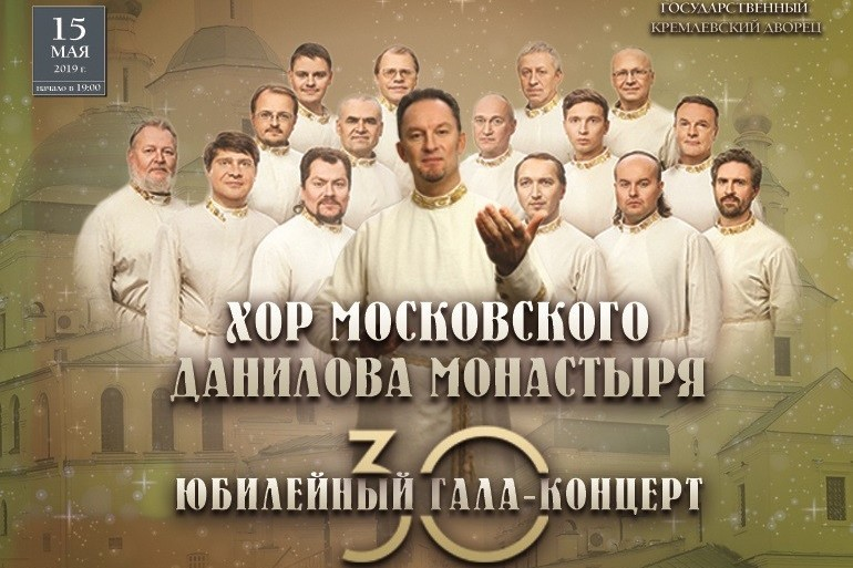 Хор Данилова монастыря. Гала-концерт