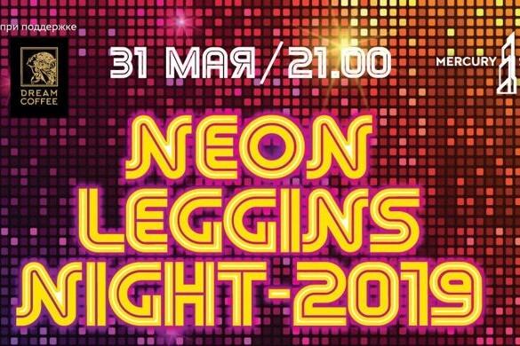 Crazy 80-s Disco Party Х «Мираж»