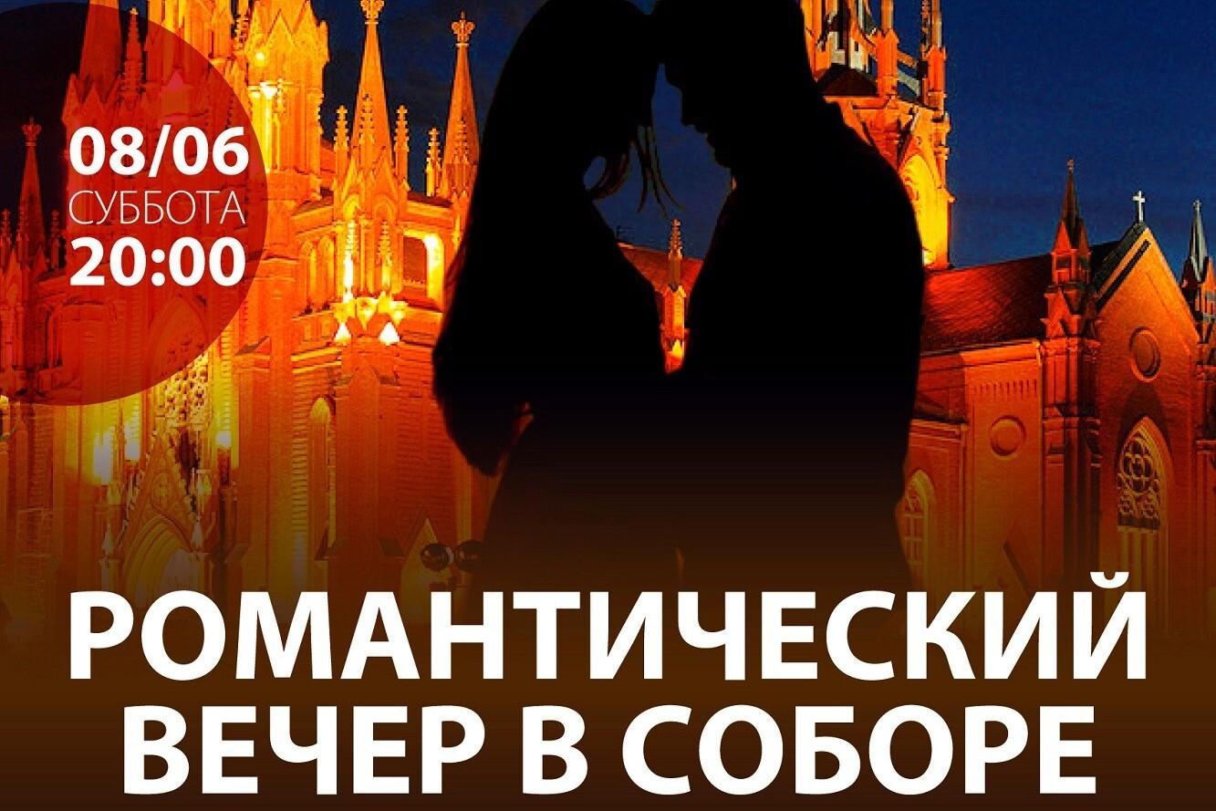 Романтический вечер в соборе. Музыка любви