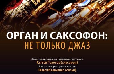 Орган и саксофон: не только джаз