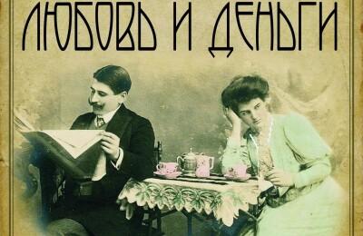 """""""ЛЮБОВЬ И ДЕНЬГИ"""" (12+)"""