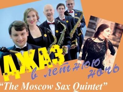 The Moscow Sax Quintet «Джаз в летнюю ночь»