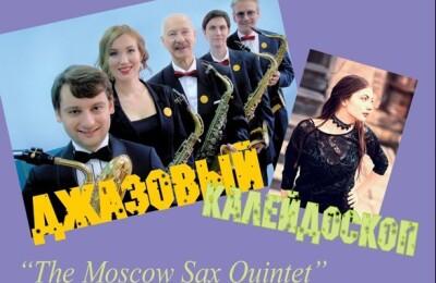 The Moscow Sax Quintet «Джазовый калейдоскоп»