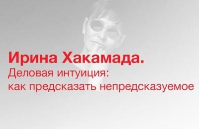 Ирина Хакамада. Деловая интуиция: как предсказать непредсказуемое