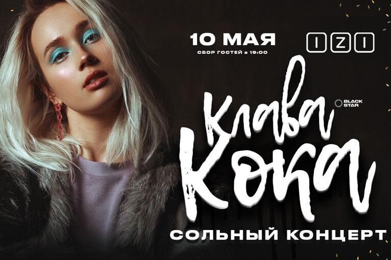 Сольный концерт «Клава Кока»