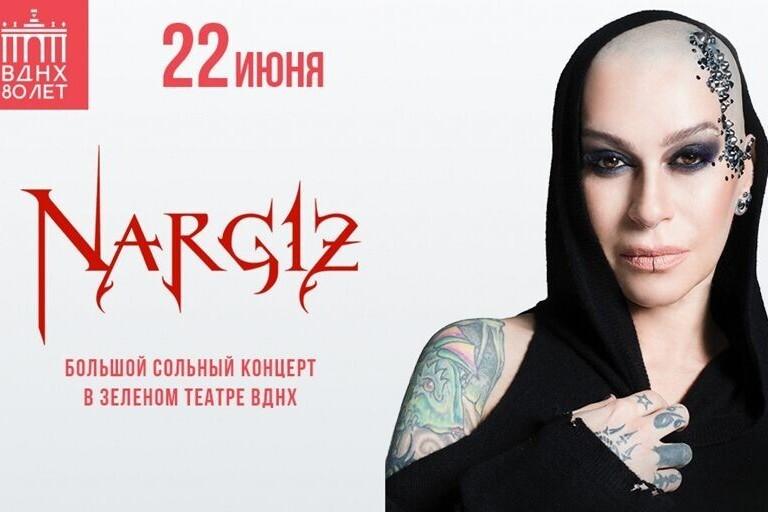 НАРГИЗ «Большой сольный концерт в Зеленом театре ВДНХ»