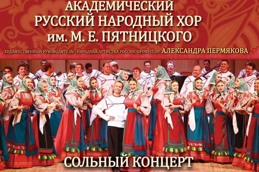 Русский народный хор имени М.Е. Пятницкого «Ялечу над Россией»