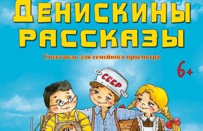 """Спектакль """"Денискины рассказы"""""""