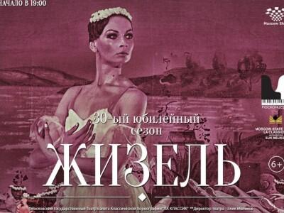 «Жизель» – балет La Classique