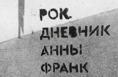 Рок. Дневник Анны Франк