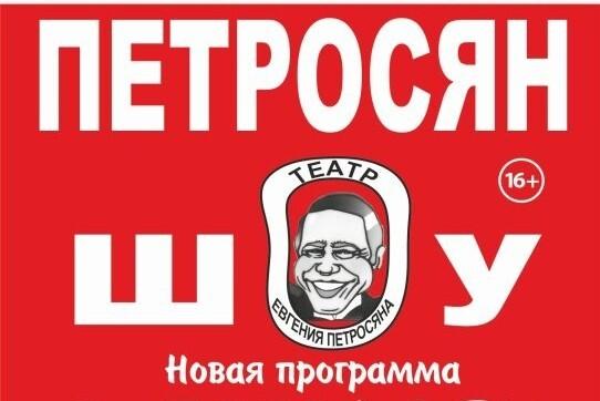 """""""ПЕТРОСЯН ШОУ"""""""