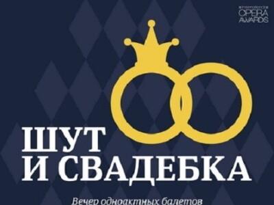 """"""" Шут и Свадебка """" (одноактные балеты)"""