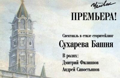 Москва без башни (Сухарева башня)