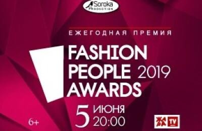 Fashion People Awards 2019