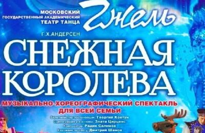 """Театр танца """"Гжель"""". """"Снежная королева"""""""