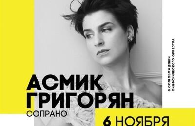 Асмик Григорян, дирижер - Константин Орбелян, Госоркестр им. Светланова