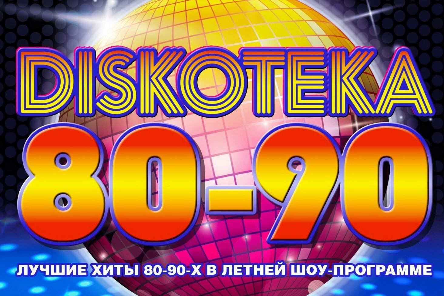 DISKOTEKA 80-90-Х