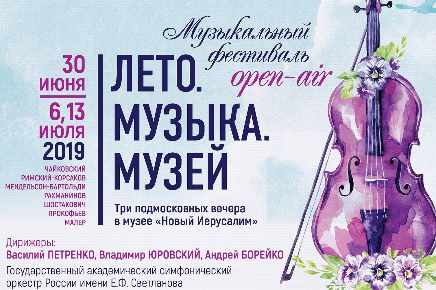 Музыкальный open-air фестиваль «Лето. Музыка. Музей». День 1