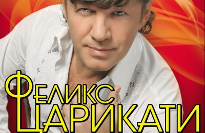"Феликс Царикати ""55. Юбилейный концерт"""