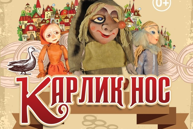 Кукольный спектакль «Карлик нос»