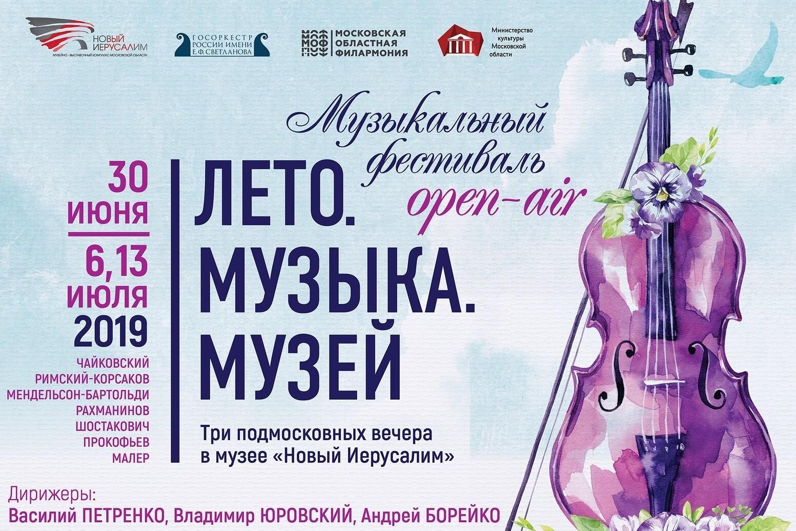 Музыкальный open-air фестиваль «Лето. Музыка. Музей». День 3