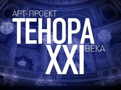 Арт-проект «Тенора XXI века». Новогодний концерт