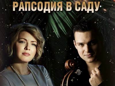 Open air. Камерные произведения для фортепиано и виолончели в исполнении Полины Осетинской и Арсения Чубачина
